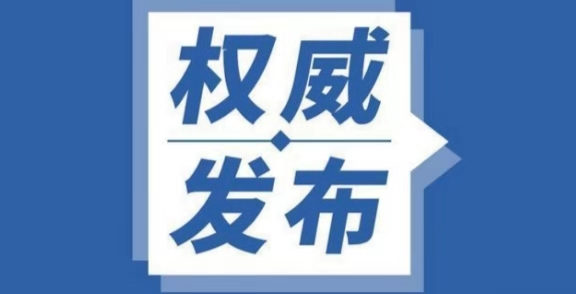 <strong>4月8日零时起,武汉解除离汉离鄂通道</strong>