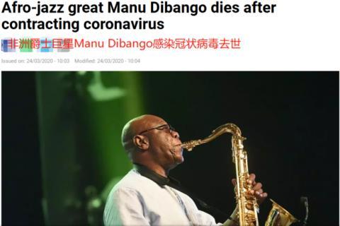 <strong>非洲86岁音乐家感染去世</strong>